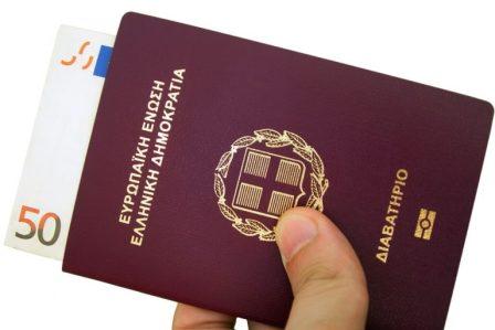 Греческий паспорт